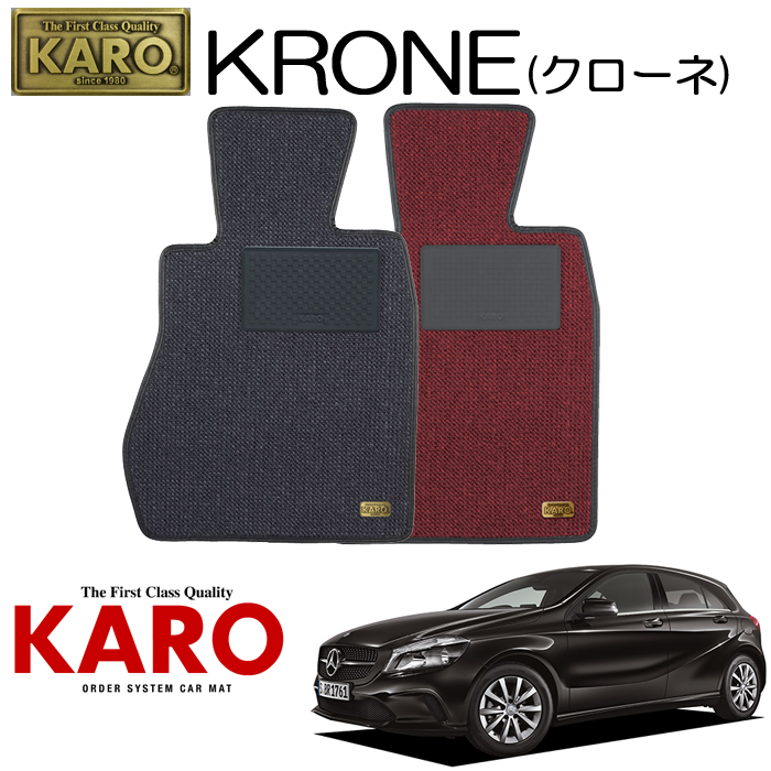 KARO カロ KRONE(クローネ)3306 W176用 フロアマット4点セット 【W176用 Aクラス(右)/純正S/FF車】