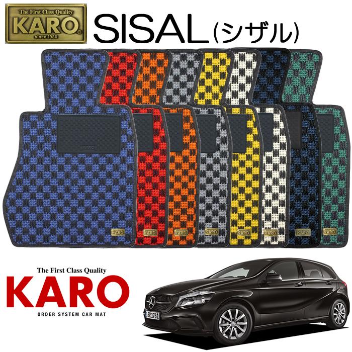 KARO カロ SISAL(シザル)3306 W176用 フロアマット4点セット 【W176用 Aクラス(右)/純正S/FF車】