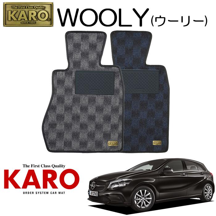 KARO カロ WOOLY(ウーリー)3306 W176用 フロアマット4点セット 【W176用 Aクラス(右)/純正S/FF車】