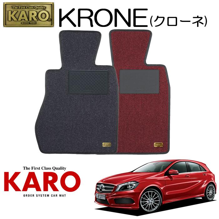 KARO カロ KRONE(クローネ)3307 W176用 フロアマット1点セット 【W176用 Aクラス】