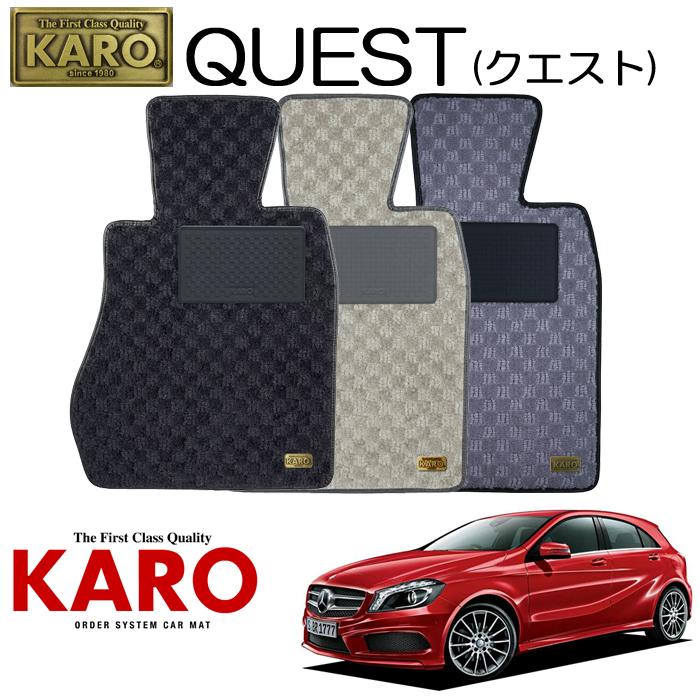 KARO カロ QUEST(クエスト)3307W176用 フロアマット1点セット【W176用 Aクラス】