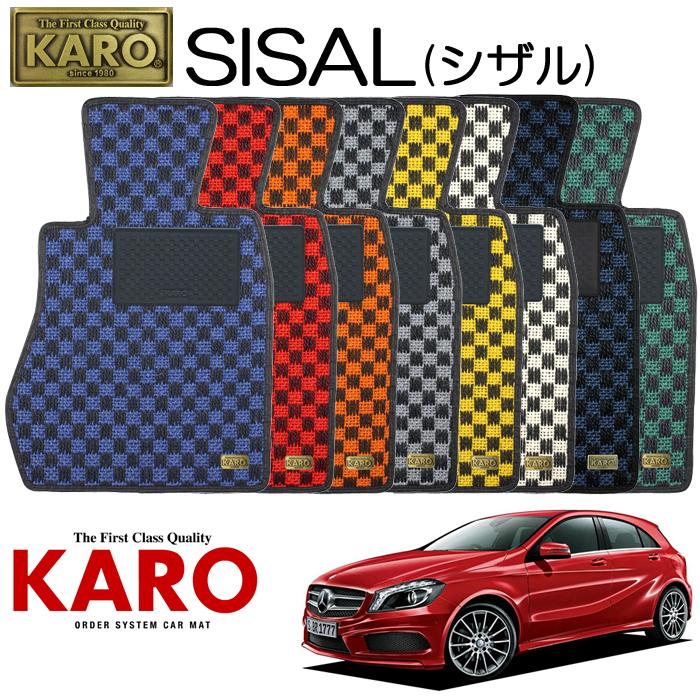 KARO カロ SISAL(シザル)3307W176用 フロアマット1点セット【W176用 Aクラス】