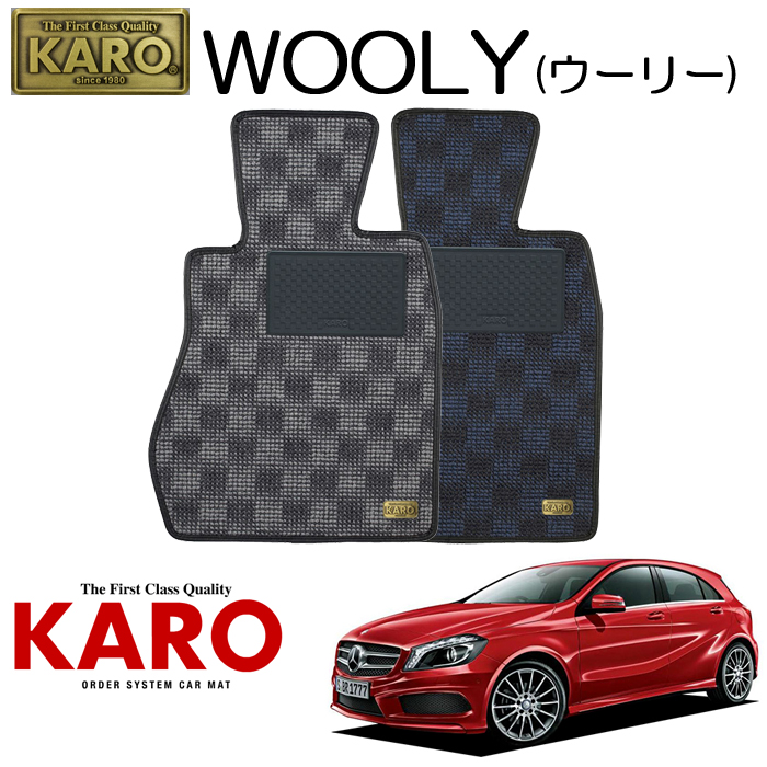 KARO カロ WOOLY(ウーリー)3307 W176用 フロアマット1点セット 【W176用 Aクラス】