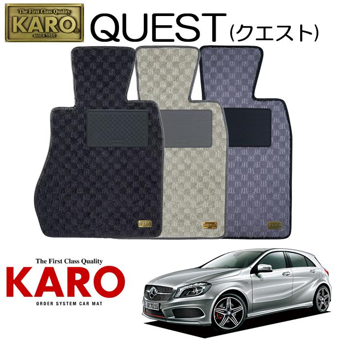 KARO カロ QUEST(クエスト)3315 W176用 フロアマット4点セット 【W176用 Aクラス(右)/純正S/FF車】