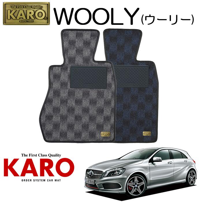 KARO カロ WOOLY(ウーリー)3315 W176用 フロアマット4点セット 【W176用 Aクラス(右)/純正S/FF車】