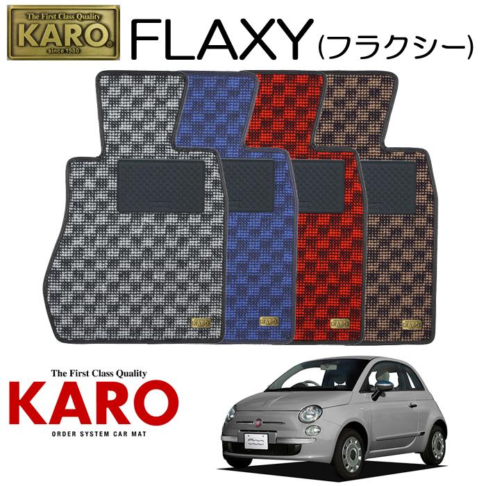 KARO カロ FLAXY(フラクシー)3335312142用 フロアマット4点セット【312142用 ABARTH695(左)/K/FF車】