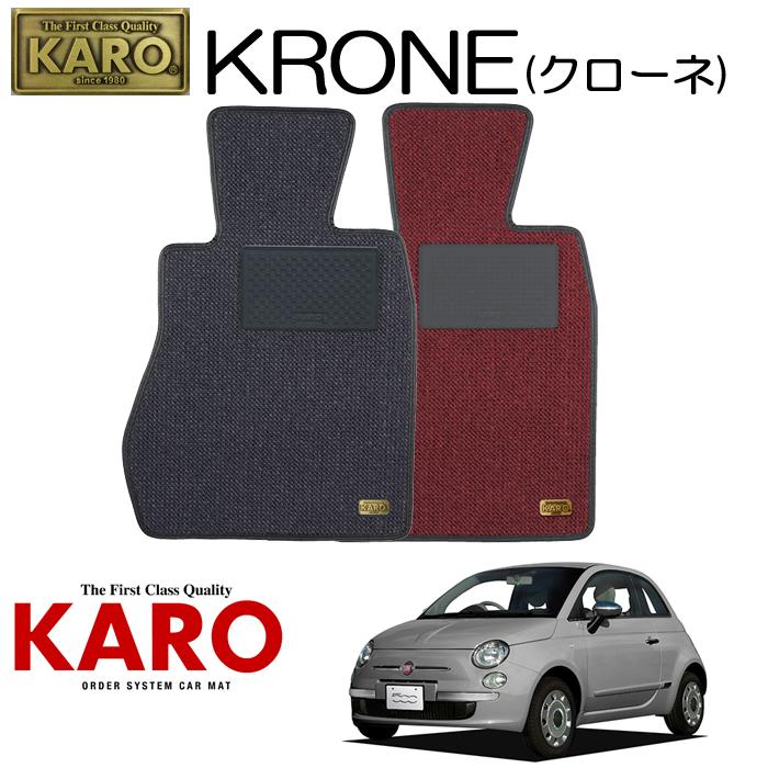 KARO カロ KRONE(クローネ)3335 312142用 フロアマット4点セット 【312142用 ABARTH695(左)/K/FF車】