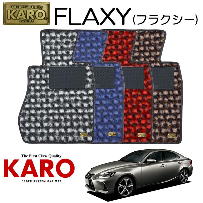 KARO カロ FLAXY(フラクシー)3338 GES・AVE3#用 フロアマット4点セット 【GES・AVE3#用 LEXUS IS/純正S/FR車】