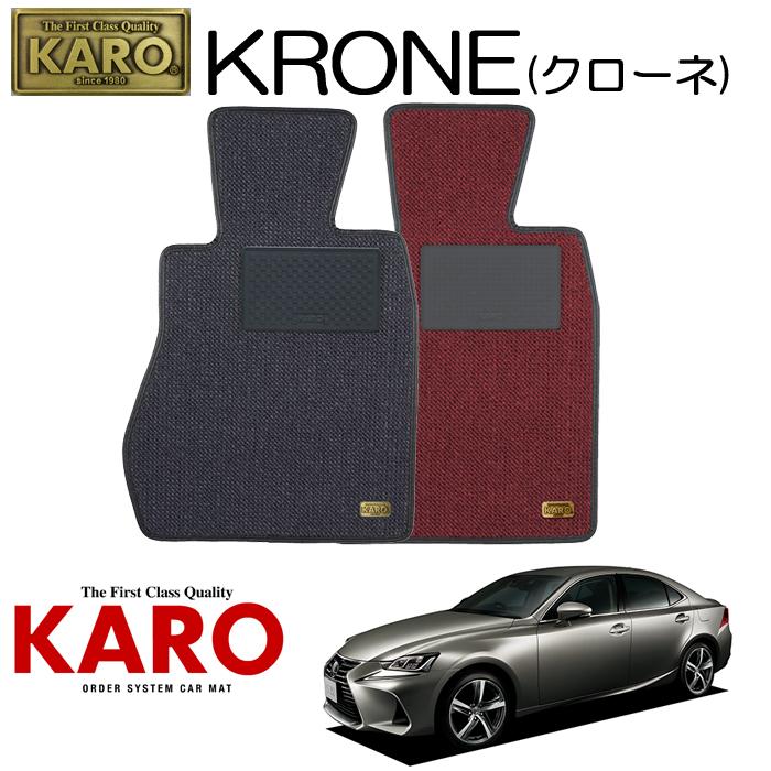 KARO カロ KRONE(クローネ)3338GES・AVE3#用 フロアマット4点セット【GES・AVE3#用 LEXUS IS/純正S/FR車】