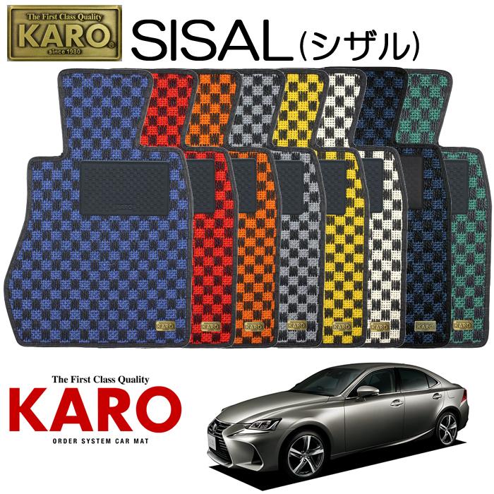 KARO カロ SISAL(シザル)3338GES・AVE3#用 フロアマット4点セット【GES・AVE3#用 LEXUS IS/純正S/FR車】