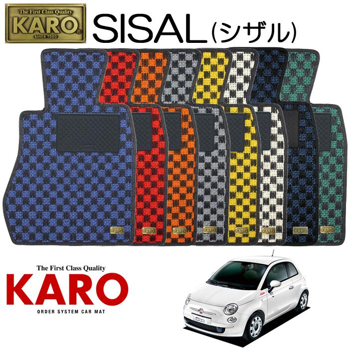 KARO カロ SISAL(シザル)3339312142用 フロアマット4点セット【312142用 ABARTH595(右)/K/FF車】