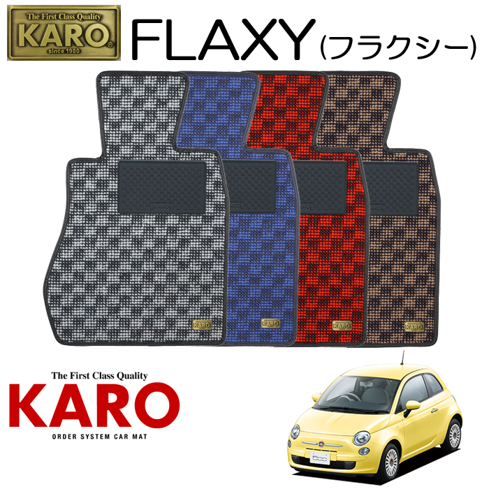 KARO カロ FLAXY(フラクシー)3340 312142用 フロアマット1点セット 【312142用 ABARTH595】