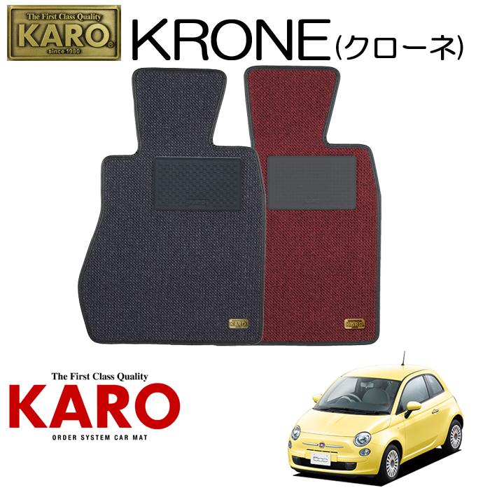 KARO カロ KRONE(クローネ)3340312142用 フロアマット1点セット【312142用 ABARTH595】