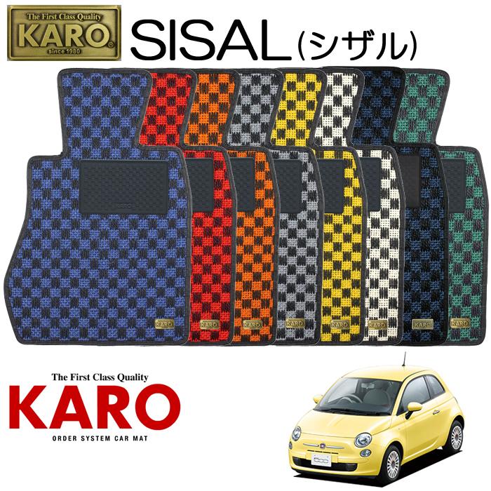KARO カロ SISAL(シザル)3340 312142用 フロアマット1点セット 【312142用 ABARTH595】