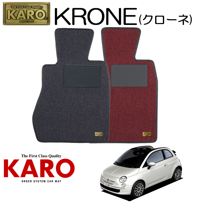 KARO カロ KRONE(クローネ)3341 312142用 フロアマット4点セット 【312142用 ABARTH595C(右)/K/FF車】