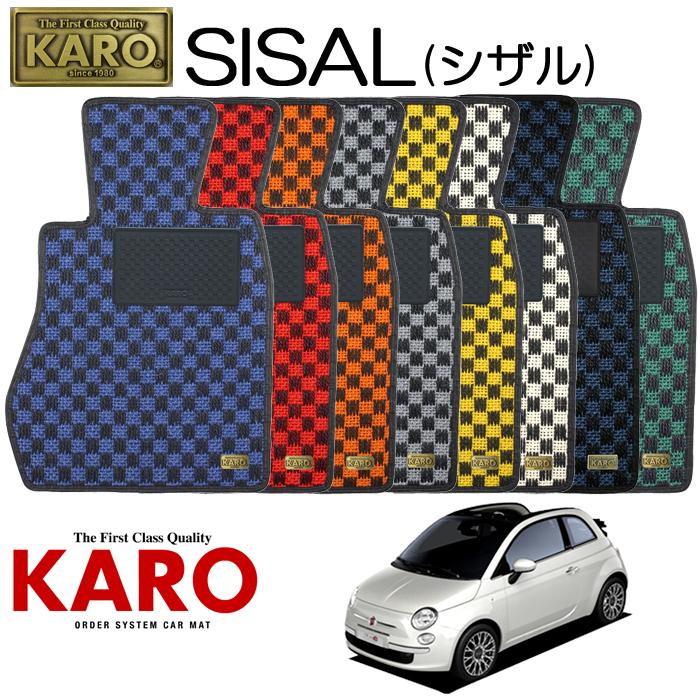 KARO カロ SISAL(シザル)3341 312142用 フロアマット4点セット 【312142用 ABARTH595C(右)/K/FF車】