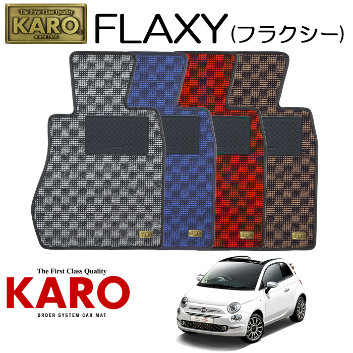 KARO カロ FLAXY(フラクシー)3342 312142用 フロアマット1点セット 【312142用 ABARTH595C】