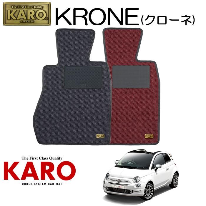 KARO カロ KRONE(クローネ)3342 312142用 フロアマット1点セット 【312142用 ABARTH595C】