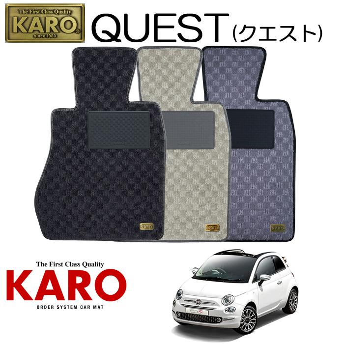 KARO カロ QUEST(クエスト)3342 312142用 フロアマット1点セット 【312142用 ABARTH595C】