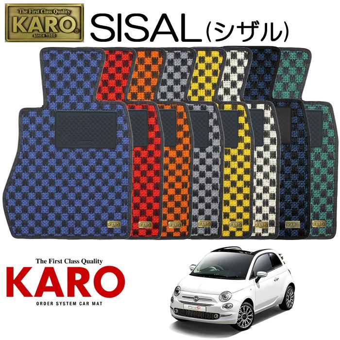KARO カロ SISAL(シザル)3342 312142用 フロアマット1点セット 【312142用 ABARTH595C】