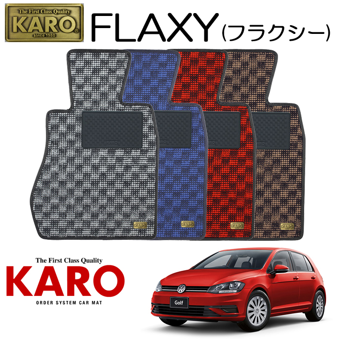 KARO カロ FLAXY(フラクシー)3353 AUC用 フロアマット4点セット 【AUC用 ゴルフ7(右)/純正S/FF車】