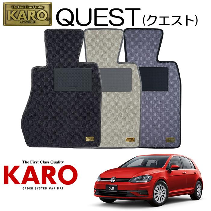 KARO カロ QUEST(クエスト)3353 AUC用 フロアマット4点セット 【AUC用 ゴルフ7(右)/純正S/FF車】