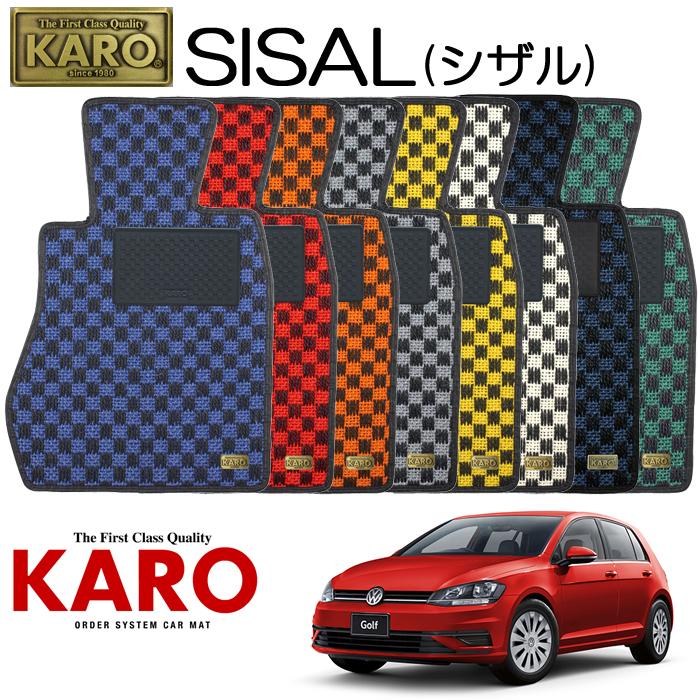 KARO カロ SISAL(シザル)3353 AUC用 フロアマット4点セット 【AUC用 ゴルフ7(右)/純正S/FF車】