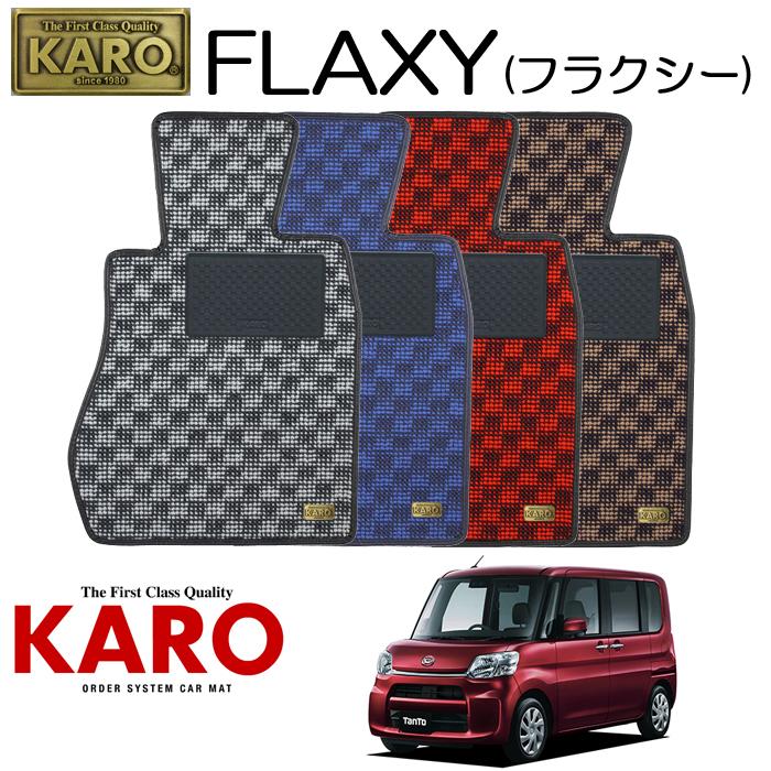 KARO カロ FLAXY(フラクシー)3406 LA600S用 フロアマット4点セット 【LA600S用 タント/K/FF車】