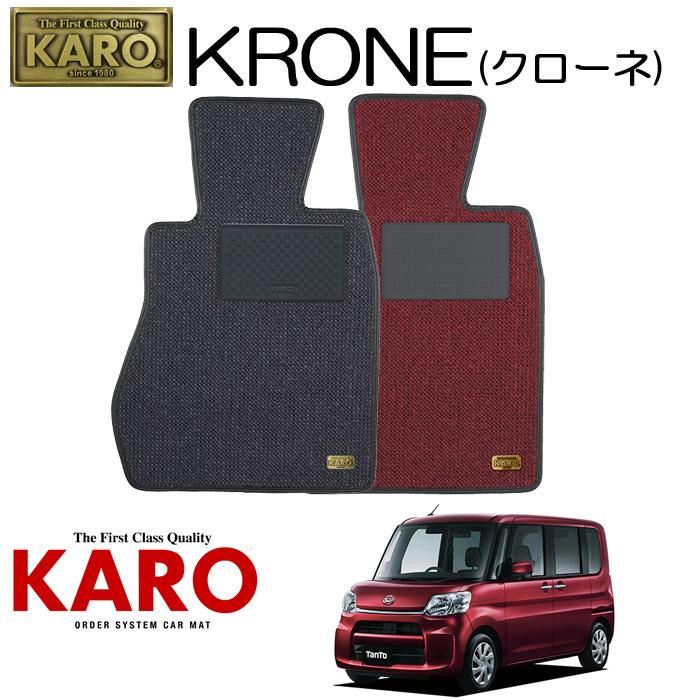 KARO カロ KRONE(クローネ)3406 LA600S用 フロアマット4点セット 【LA600S用 タント/K/FF車】