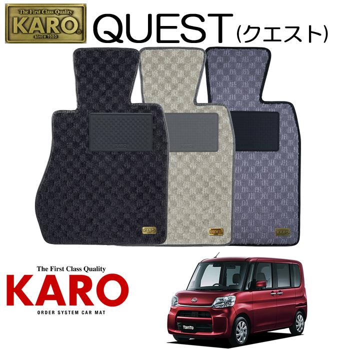 KARO カロ QUEST(クエスト)3406 LA600S用 フロアマット4点セット 【LA600S用 タント/K/FF車】