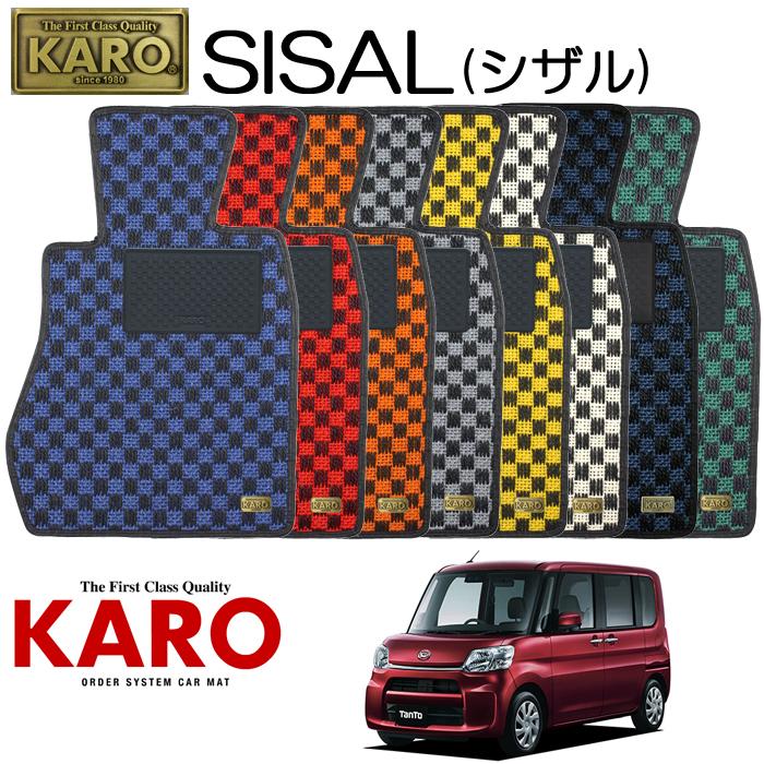 KARO カロ SISAL(シザル)3406 LA600S用 フロアマット4点セット 【LA600S用 タント/K/FF車】