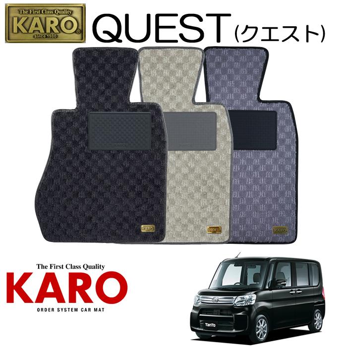 KARO カロ QUEST(クエスト)3407 LA600S用 フロアマット4点セット 【LA600S用 タント/純正S/FF車】