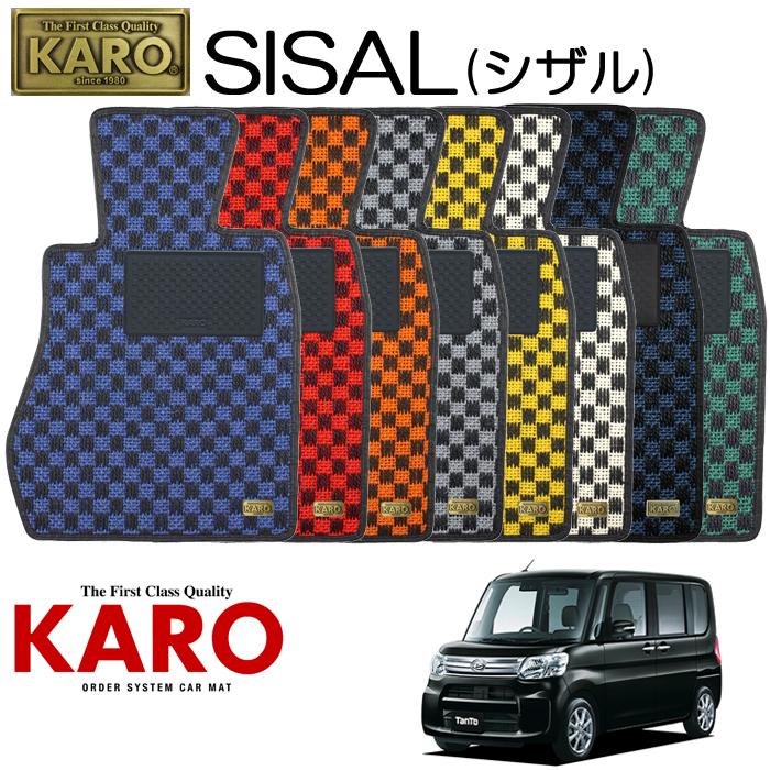 KARO正規品 送料無料 3 15はP2倍 KARO カロ 全品送料無料 SISAL LA600S用 純正S FF車 タント 3407 フロアマット4点セット シザル 高品質新品
