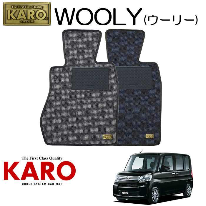 KARO カロ WOOLY(ウーリー)3407 LA600S用 フロアマット4点セット 【LA600S用 タント/純正S/FF車】