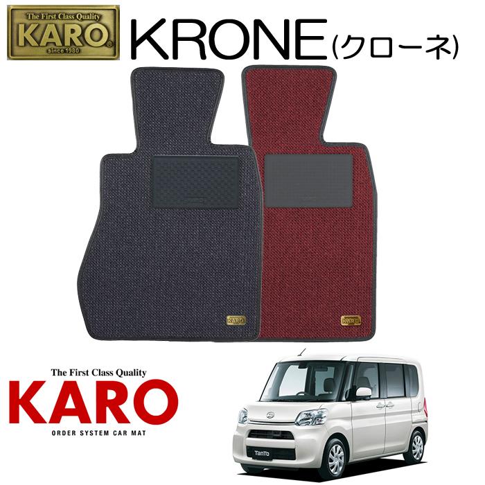 KARO カロ KRONE(クローネ)3408 LA600S用 フロアマット1点セット 【LA600S用 タント】