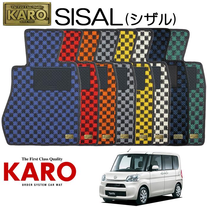 KARO カロ SISAL(シザル)3408 LA600S用 フロアマット1点セット 【LA600S用 タント】