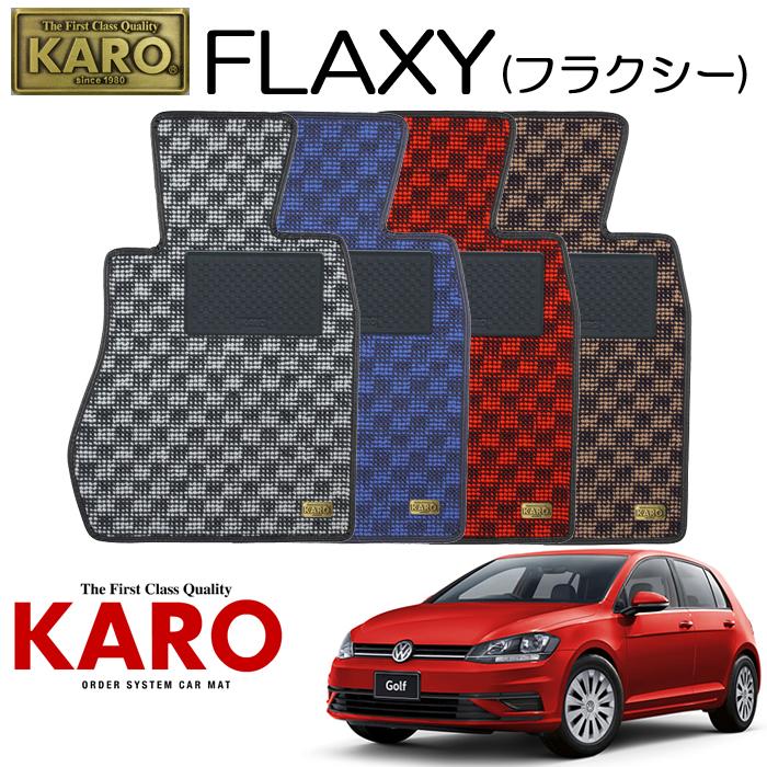 KARO カロ FLAXY(フラクシー)3428AUC用 フロアマット4点セット【AUC用 ゴルフ7(右)/純正S/FF車】