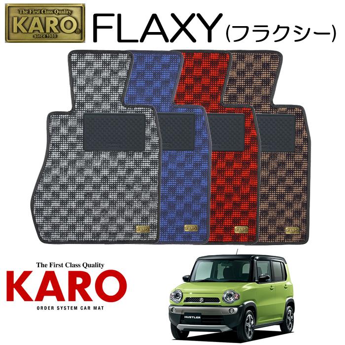 KARO カロ FLAXY(フラクシー)3441 MR31S用 フロアマット3点セット 【MR31S用 ハスラー/純正H/FF車】