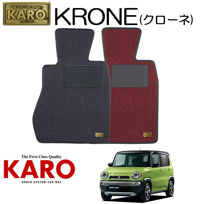 KARO カロ KRONE(クローネ)3441 MR31S用 フロアマット3点セット 【MR31S用 ハスラー/純正H/FF車】
