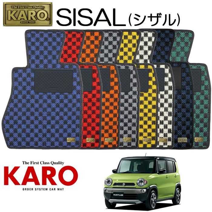 KARO カロ SISAL(シザル)3441MR31S用 フロアマット3点セット【MR31S用 ハスラー/純正H/FF車】