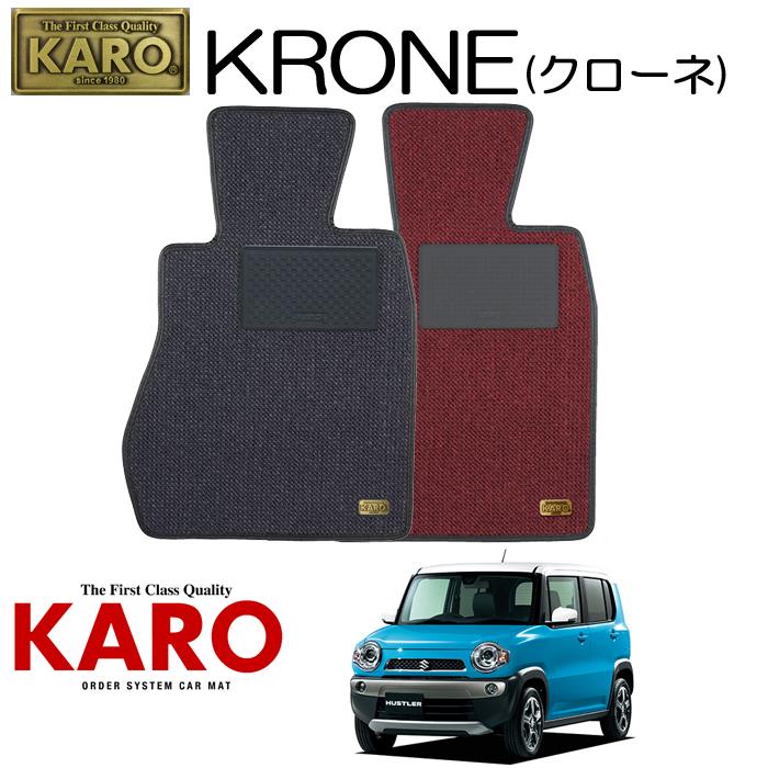 KARO カロ KRONE(クローネ)3442 MR31S用 フロアマット1点セット 【MR31S用 ハスラー】