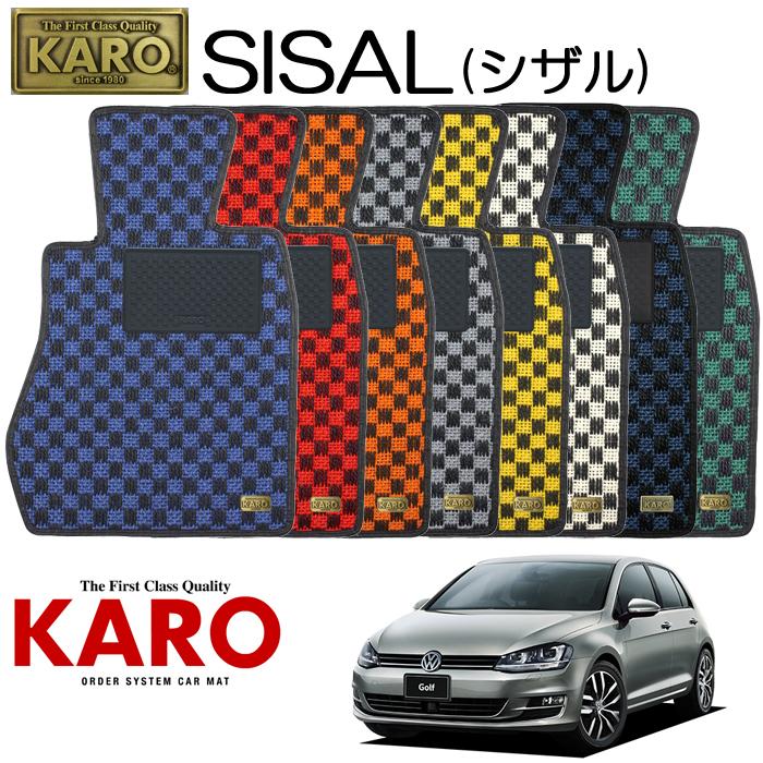KARO カロ SISAL(シザル)3449AUC用 フロアマット4点セット【AUC用 ゴルフ7(右)/純正S/FF車】