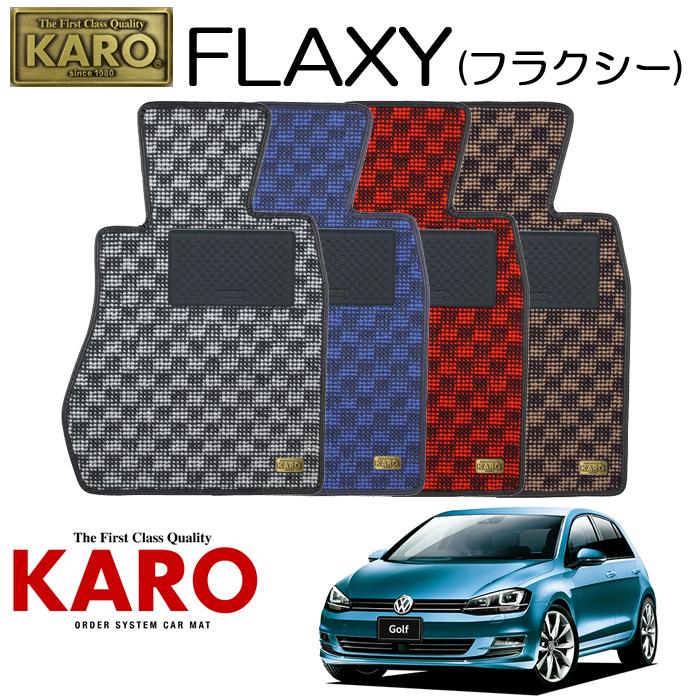 KARO カロ FLAXY(フラクシー)3450AUC用 フロアマット4点セット【AUC用 ゴルフ7(右)/純正S/FF車】