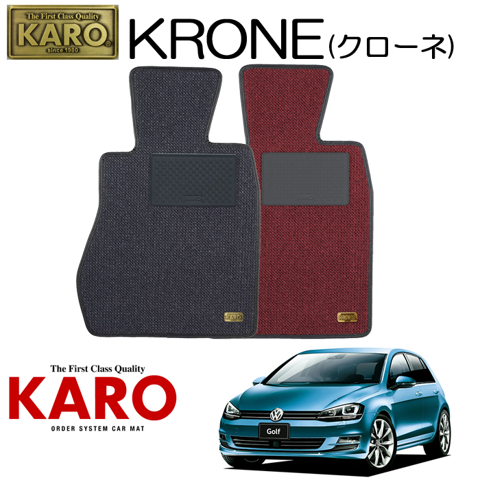 KARO カロ KRONE(クローネ)3450 AUC用 フロアマット4点セット 【AUC用 ゴルフ7(右)/純正S/FF車】
