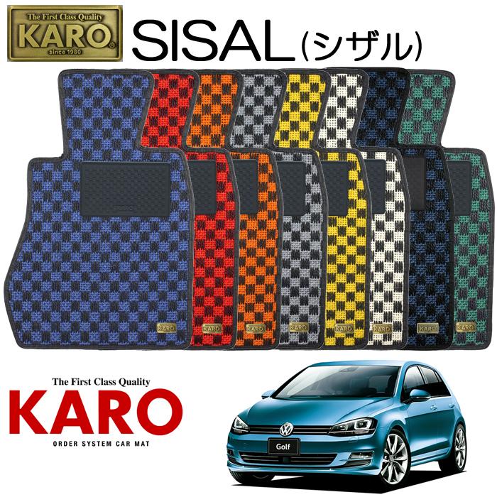 KARO カロ SISAL(シザル)3450 AUC用 フロアマット4点セット 【AUC用 ゴルフ7(右)/純正S/FF車】