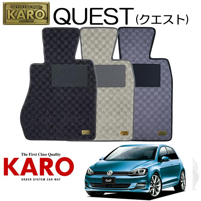 KARO カロ QUEST(クエスト)3462AUC用 フロアマット1点セット【AUC用 ゴルフ7】