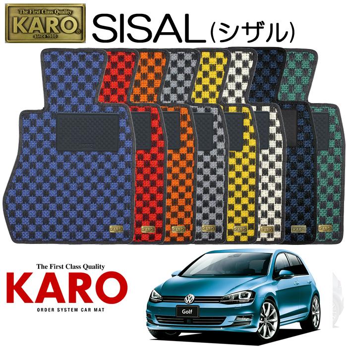 KARO カロ SISAL(シザル)3462 AUC用 フロアマット1点セット 【AUC用 ゴルフ7】