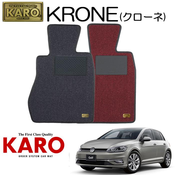 KARO カロ KRONE(クローネ)3505AUC用 フロアマット4点セット【AUC用 ゴルフ7(右)/純正S/4WD車】
