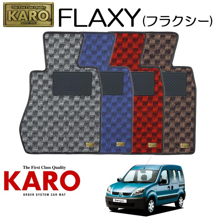 KARO カロ FLAXY(フラクシー)3508 KCK7J,4M用 フロアマット1点セット 【KCK7J,4M用 カングー】