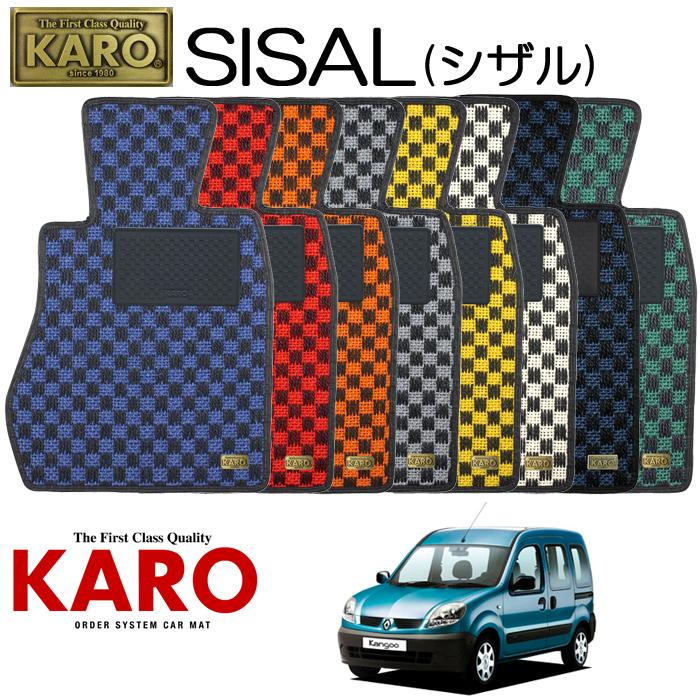 KARO カロ SISAL(シザル)3508KCK7J,4M用 フロアマット1点セット【KCK7J,4M用 カングー】